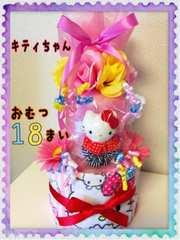 翌日発送!キティちゃんのおむつケーキ 出産祝い 女の子