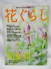 1603 花ぐらし 2011年 11月号