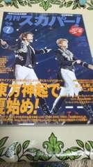 東方神起 表紙「月刊スカパー」2014年7月号