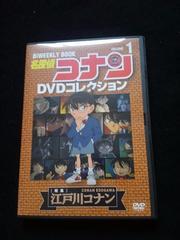 名探偵コナン DVDコレクション 1 江戸川コナン特集 即決 人気