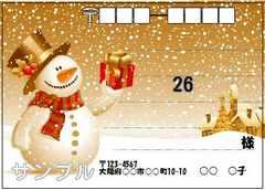 ■(宛名シール)8枚■クリスマスNo.26