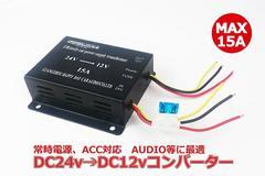 送料無料★DC24v-DC12v変換コンバーター2電源15AデコデコDCDCナビ/オーディオ