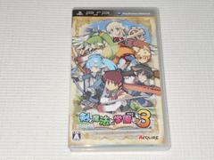 PSP★剣と魔法と学園モノ。3