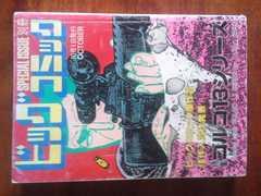 ★小学館のゴルゴ13別冊ビックコミック4冊です☆