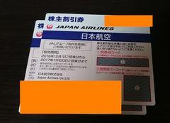 JAL 株主優待券 日本航空 2枚 2017.11.30まで