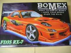 アオシマ 1/24 Sパッケージ・バージョンR No.80 FD3S RX-7 BOMEX スポコン仕様