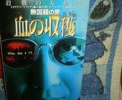正規希少アナログ映像石橋凌無国籍の男血の収穫'97★検査済