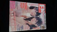 ENTAME 2014年12月 乃木坂46 西野七瀬 生田絵梨花ポスター付き