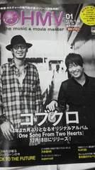 コブクロ、月刊ローソンチケット 関東甲信越版