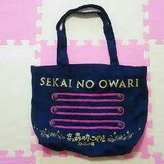 SEKAI NO OWARI☆炎と森のカーニバル☆ライブグッズバッグ