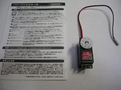KO製 デジタルサーボ PDS-2501 新品(箱なし)