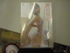 DVD「野呂佳代 SUNNGOKU SEKAI NO」