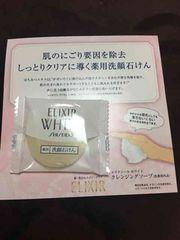 エレクシールホワイト☆洗顔石鹸サンプル