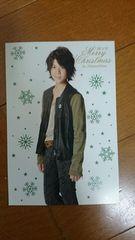 SexyZone松島聡のポストカード