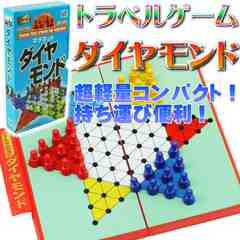 ダイヤモンドトラベルゲーム ゲームはふれあいマグネット式Ag007