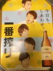☆嵐☆麒麟一番搾りB2大型ポスター/非売品