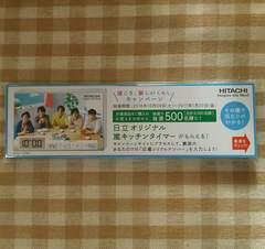 嵐 日立◆キャンペーン 色鉛筆 非売品◆シリアルナンバー使用済み◆