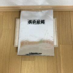 ☆横浜銀蝿/(パンフレット 写真集)/♪1982年♪