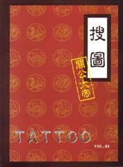 刺青 参考本 捜圖 VOL. 3 歴史人物 タトゥー