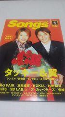 タキツバが表紙の月刊ソングスです。