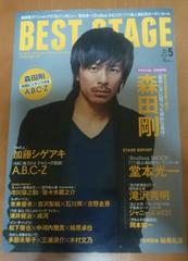 2014『best stage』5月号切り抜き★森田剛(V6)★