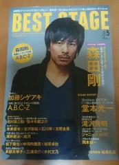 2014『best stage』5月号切り抜き★森田剛(V6)★