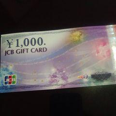 JCBギフトカード千円