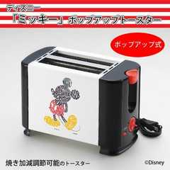 ☆a社◆ディズニー 「ミッキー」ポップアップトースター MM-205R