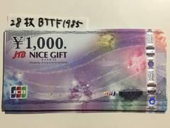 【即日発送】JCBギフトカード(ナイスギフト)28000円分★急ぎの方はぜひ★