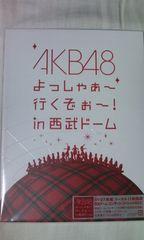 AKB48「よっしゃぁ〜行くぞぉ〜! in 西武ドーム」スペシャルBOX 新品