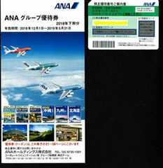 送料無料 ANA 株主優待券 1枚 全日空 グループ割引券