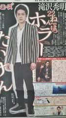 滝沢秀明◇2017.6.17日刊スポーツ Saturdayジャニーズ