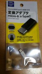 送料無料 新品 micro USB を TypeCに! 交換アダプター スマホ全適