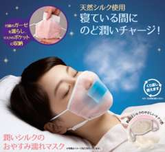 送料無料■喉の乾燥対策 潤いシルクのおやすみ濡れマスク