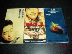 CDS「槇原敬之/北風+No.1+ズル休み」8cmCD3点セット 即決