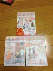 路地恋花 1-3