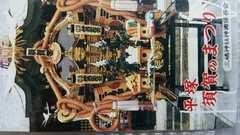 神奈川県平塚市 須賀のまつり柄テレホンカード 50度数