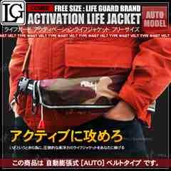 ★ライフジャケット 自動膨張 ベルト 緑迷彩色 グリーン【O】