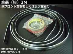 メッキフェンダーモール/3m/強力粘着&ビス付/ツライチ調整に!