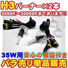 エムトラ】H3 HIDバーナー2本/35W/12V/4300K