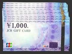 ◆即日発送◆10000円 JCBギフト券カード★各種支払相談可