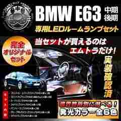 """""""LED ルームランプセット BMW E63 後期 650i ピンク 箇所別カラー選択可 エムトラ"""