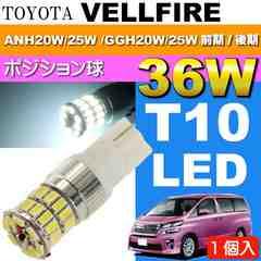 ヴェルファイア ポジション球 36W T10 LED ホワイト1個 as10354