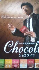 桑田佳祐Meijiショコライフポスター
