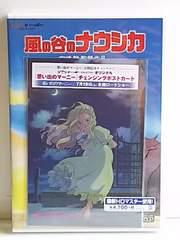 風の谷のナウシカ 最新HDマスター版(2014) 初回限定版 未開封DVD