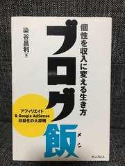 ブログ飯 染谷昌利