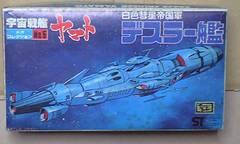 バンダイ 宇宙戦艦ヤマト メカコレクション 白色彗星帝国軍 デスラー艦
