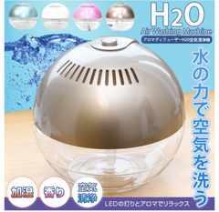 水の力で空気を洗う 空気清浄器  お好みの香りでリラックス