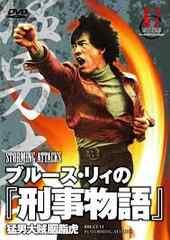 ブルース・リィin『刑事物語』日本語字幕版