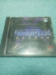 ドラゴンシーズ/最終進化形態/Dragon sees